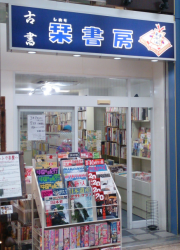 栞書房店舗画像