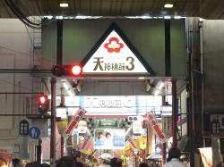 天神橋筋3