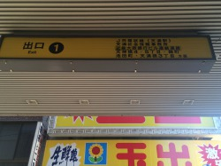 堺筋線扇町駅①番出口